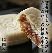 奈良名物 柿最中 手土産・ギフト・贈答にどうぞ