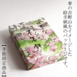 さくらの本葛餅【桜の季節限定販売商品】
