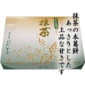 吉野本葛餅 抹茶(Y2105)