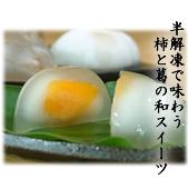 柿こーり15個入 (冷凍便)(K9152)