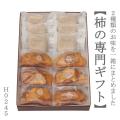 柿の専門いしい 柿菓子ギフト