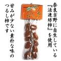 大和のつるし柿 L 20個入(5〜10月は冷蔵便)(K5112)