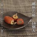 郷愁の柿(18個入)(5〜10月は冷蔵便)