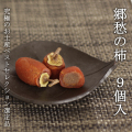 ぐるなび 手土産特選30品にえらばれた和菓子 郷愁の柿(栗餡入干し柿)