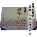 吉野本葛餅 白妙(Y2102)