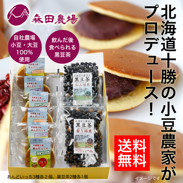【送料無料】ギフトにも あんどいっち(3種)6個+黒豆茶セット 【どら焼き】