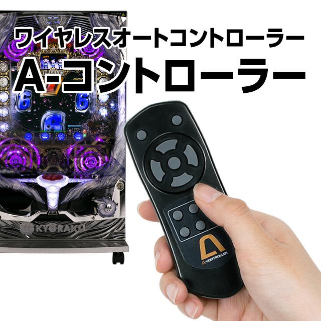 A-CONTROLLER
