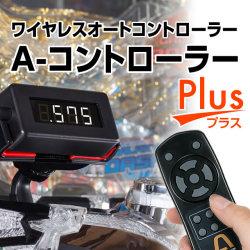 A-コントローラー Plus【プラス】ワイヤレスリモコ...