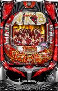 ぱちんこAKB48 バラの儀式(京楽)