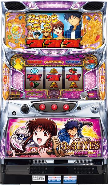 3×3EYES~聖魔覚醒〜