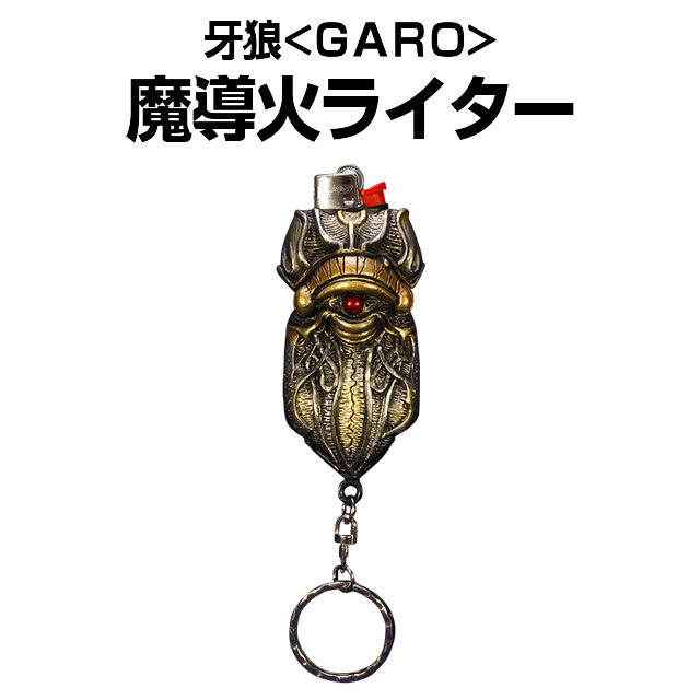 牙狼<GARO> 魔導火ライター