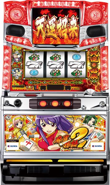 麻雀物語2 激闘!麻雀グランプリ