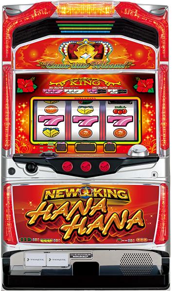 ニューキングハナハナ-30