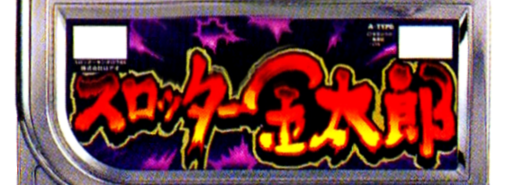 【中古実機パネル】スロッター金太郎RX