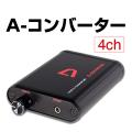 A-コンバーター