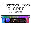 D-SPEC
