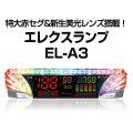 エレクス EL-A3