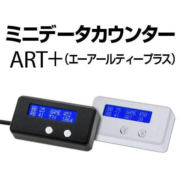 ミニデータカウンタART+