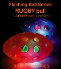 衝撃反応型発光ボールフラッシュボール「ラグビーボール」