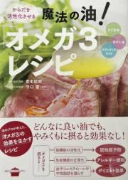 オメガ3レシピ