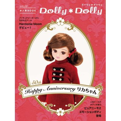 Dolly*Dolly vol.36:お人形BOOK