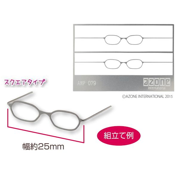PN 組立式 エッチングメガネ Aset(シルバー) [アゾン 人形用眼鏡]