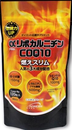 αリポカルニチンCoQ10 定期購入(2ヶ月2袋)【送料無料】
