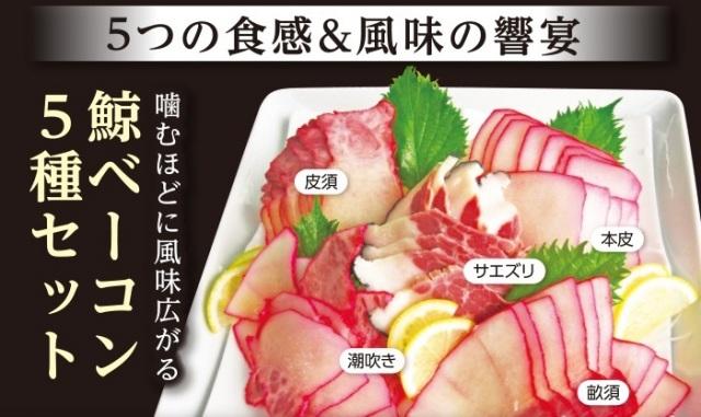 鯨ベーコン おためし5種セット! 2セット【送料無料】