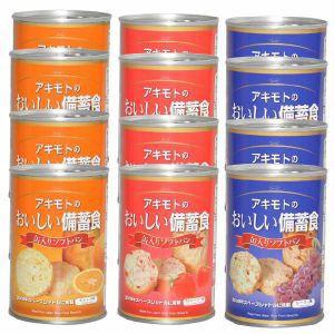 アキモトおいしいパンの缶詰め 12缶セット【送料無料】