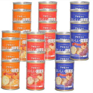 アキモトおいしいパンの缶詰め 24缶セット【送料無料】