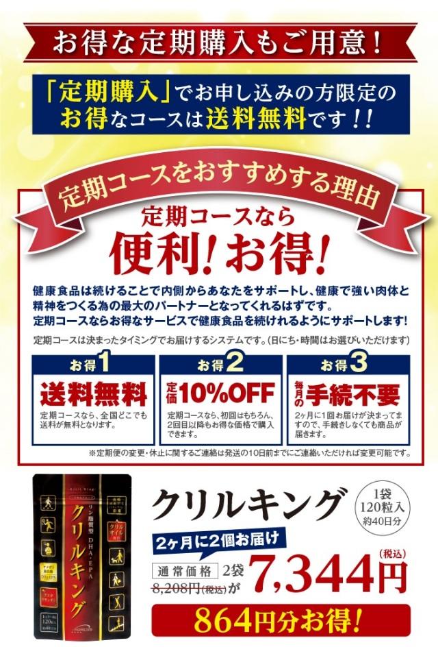 クリルキング お得な定期購入! 2ヶ月2袋(1袋120粒入約1ヶ月分)【送料無料】