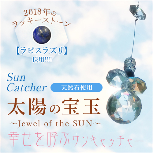 太陽の宝玉 ~Jewel of the SUN~