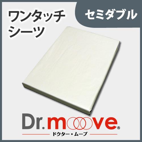 Dr.move 敷き布団 専用カバー ワンタッチシーツ セミダブル