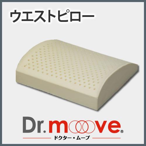 Dr.move 専用 ウエストピロー小