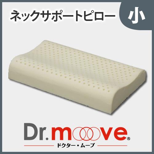Dr.move 専用 ネックサポートピロー 小