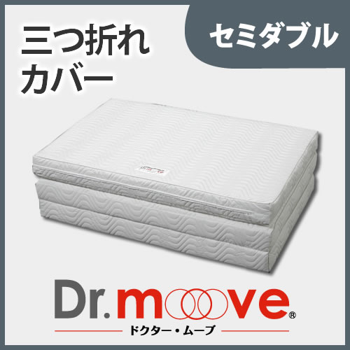 Dr.move 敷き布団 専用カバー 三つ折れカバー セミダブル
