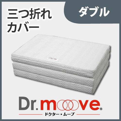 Dr.move 敷き布団 専用カバー 三つ折れカバー ダブル