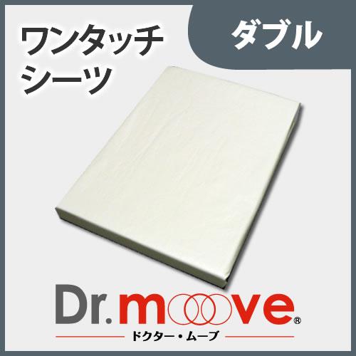 Dr.move 敷き布団 専用カバー ワンタッチシーツ ダブル