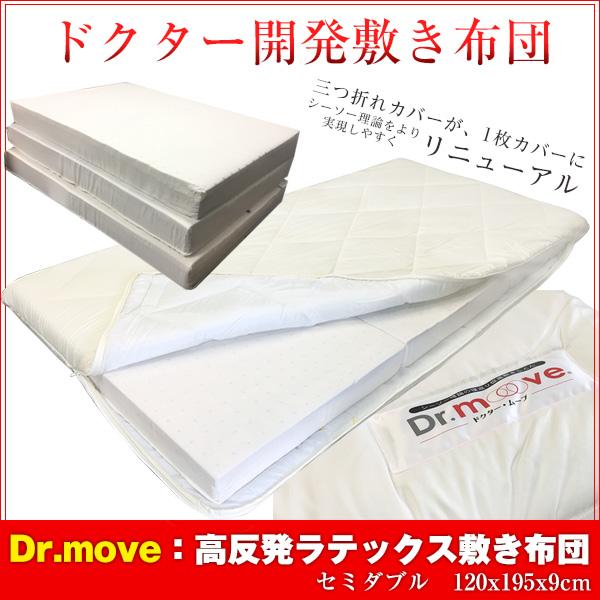 Dr.move 敷き布団 セミダブルサイズ