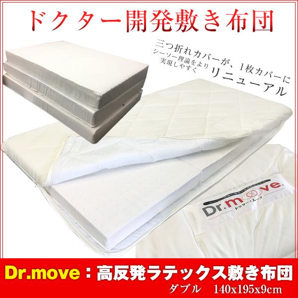 Dr.move 敷き布団 ダブルサイズ