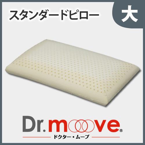 Dr.move 専用 スタンダードピロー 大TST62