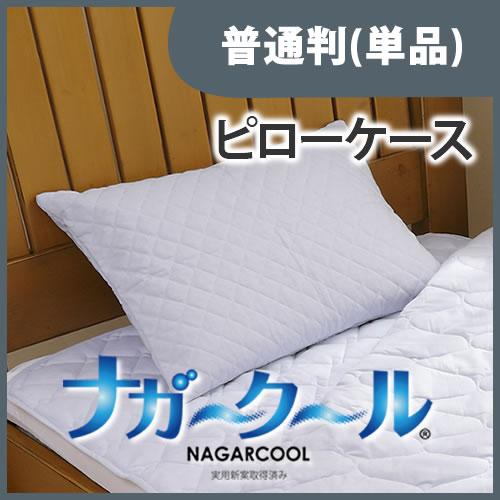 ナガクール ピロケース 普通判43*63cm  (2010)