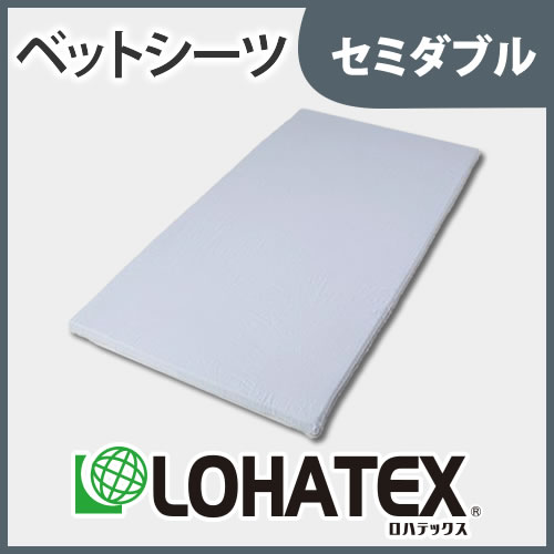 LOHATEX 7ゾーン 敷きマット専用シーツ セミダブル