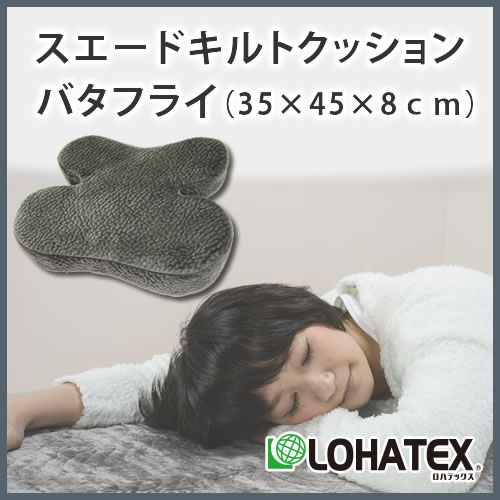 LOHATEX スエードキルトクッション バタフライ35*45*8cm