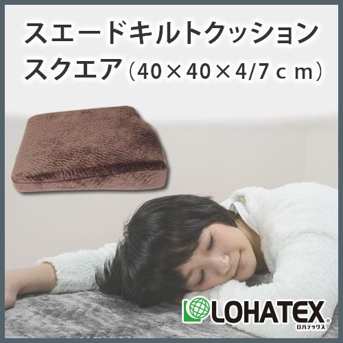 LOHATEX スエードキルトクッション スクエア 40*40*4/7cm
