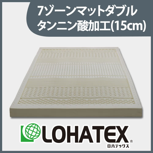 LOHATEX 7ゾーンマットレス 厚さ15cm ダブルサイズ 135*190*15cm 【タンニン酸加工】