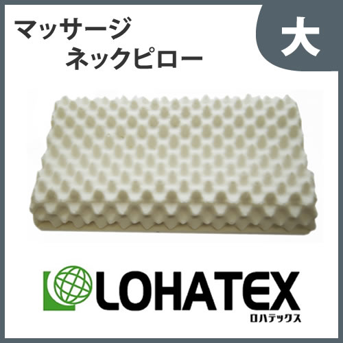 LOHATEX マッサージネックピロー大サイズ 35*58*10/12cm 【MS11】