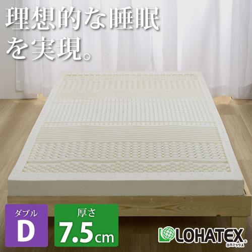 LOHATEX 7ゾーンマットレス カバー付きフラットタイプ 厚さ7.5cm ダブルサイズ 145*200*7.5cm