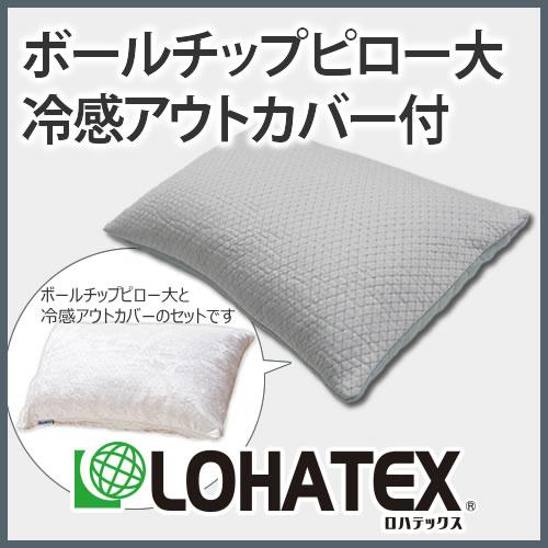 LOHATEX 冷感アウトカバー付ボールチップピロー大サイズ43*63cm