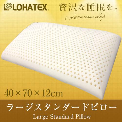 【BZ15】ラテックス高反発枕 LOHATEX 70サイズ40x70cm ラージスタンダードピロー
